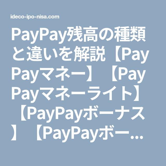 マネー ライト Paypay