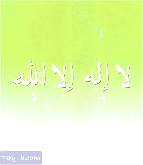 صور لا اله الا الله صور مكتوب عليها لا اله الا الله خلفيات دينية لا اله الا الله Typography Deities Allah