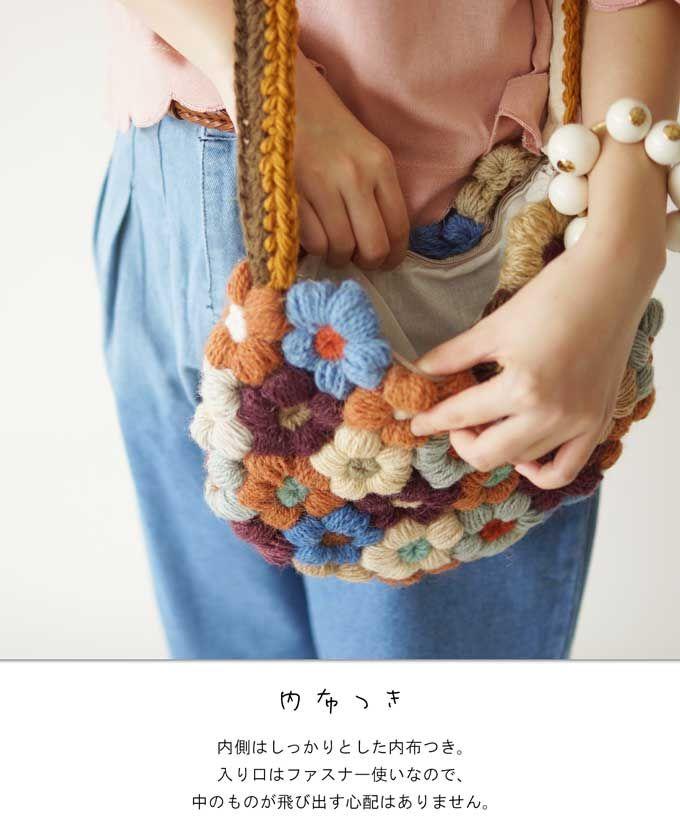 【楽天市場】【再入荷♪3月4日12時&22時より】「sanpo」花ポシェット 花編み毛糸バッグ:cawaii