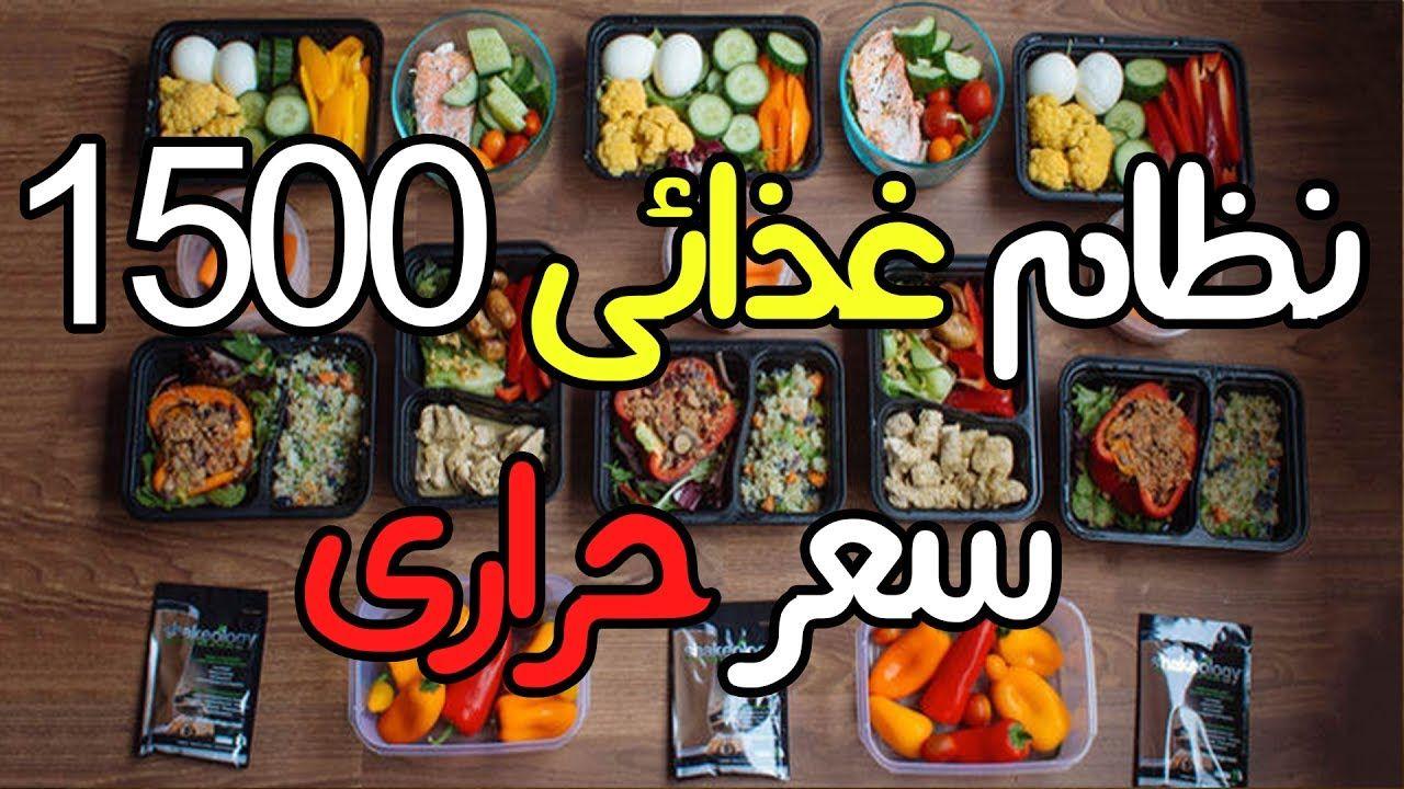 نظام غذائى 1500 سعر حرارى و قائمة بالسعرات الحرارية للأطعمة Character Health Yoshi