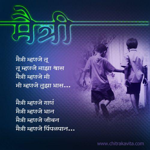 Maitri Friendship Poems Friendship Quotes Promise Quotes