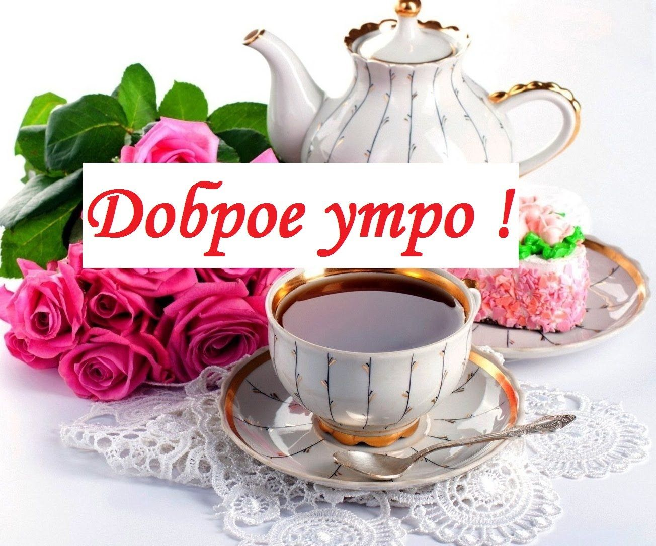 Dobroe Utro с добрым утром Russisch