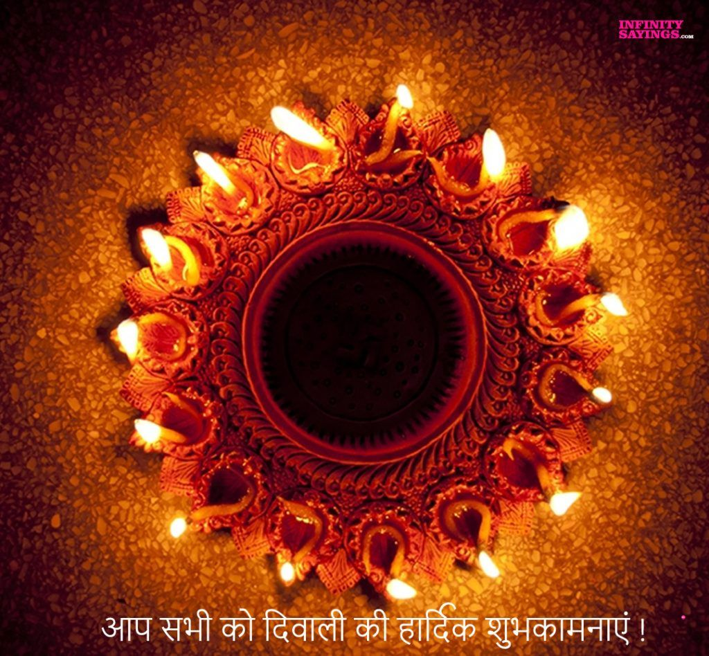 Best Wishes To All Of You Diwali Subh Diwali Messages Wishes