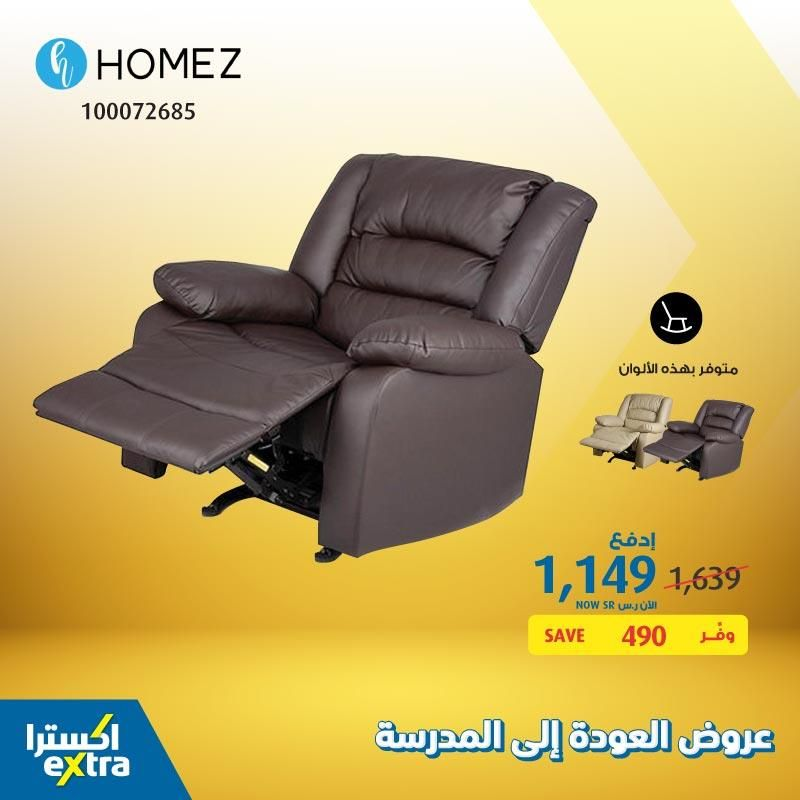 عروض اكسترا السعوديه علي مستلزمات المنزل اليوم 2020 9 2 عروض اليوم Lounge Chair Recliner Chair Home Decor