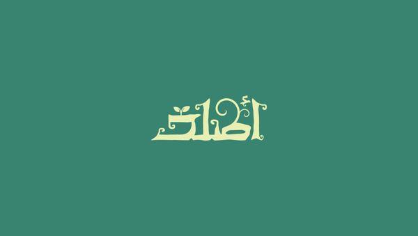 Arabic Logos ( vol. II ) on Behance