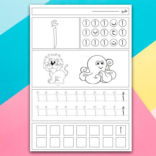 تعليم الحروف الهجائية اوراق عمل حرف الالف Pdf 123 Fun Kids Arabic Alphabet For Kids Alphabet For Kids Learning The Alphabet