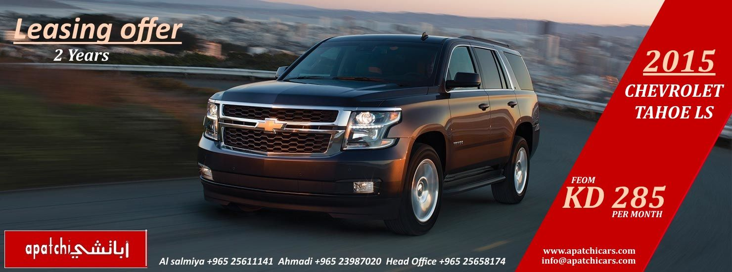 Apatchi Car Rental Leasing Kuwait 121شركه أباتشي لتاجير السيارات تاجير سيارات الكويت Car For Rent In Kuwait Car For Rent Car Car Car Rental Chevy Tahoe