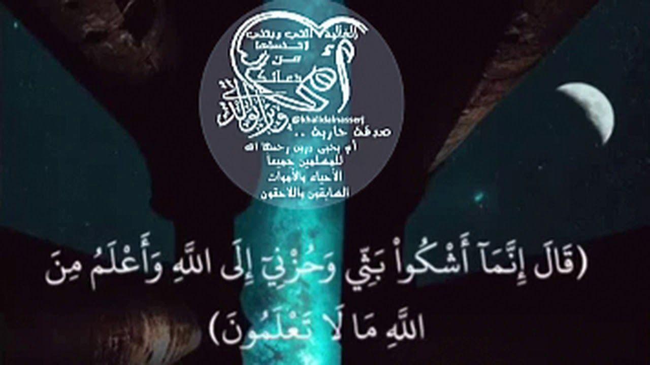 قال إنما أشكو بثي وحزني الى الله تلاوه جميلة الشيخ خالد عبدالجليل Novelty Lamp Lava Lamp Lamp