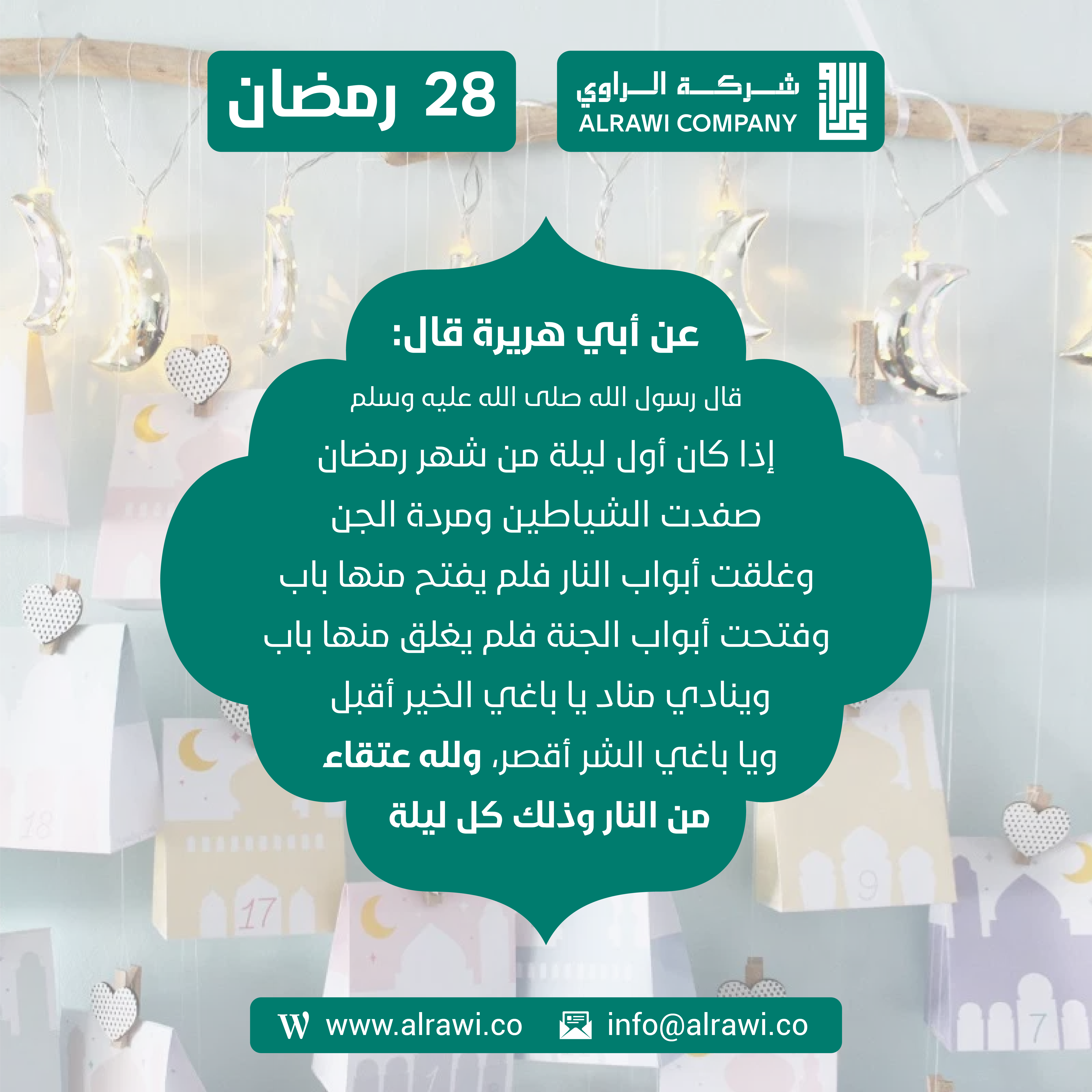 شارف شهر رمضان على الرحيل أحسن وداعه