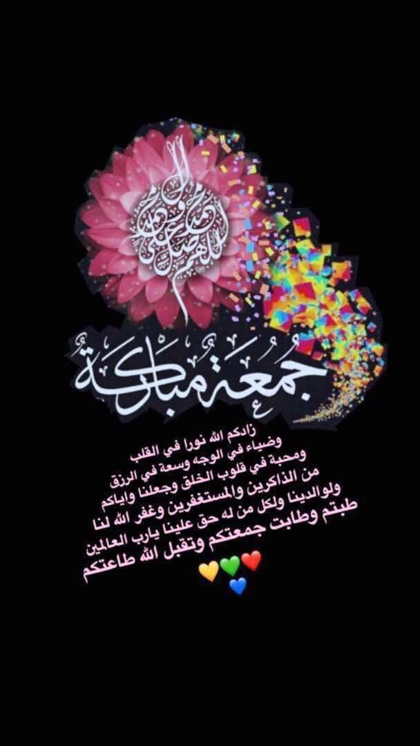Pin By Naima On جمعة مباركة Juma Mubarak Images Image In Arabic Jumma Mubarik