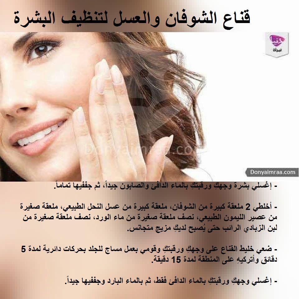هل تبحثي عن الجمال إليك قناع الشوفان والعسل لتنظيف البشرة بمكونات طبيعية ذات فع الية رائعة وم ميزة جمال Face Products Skincare Skin Care Mask Beauty Care