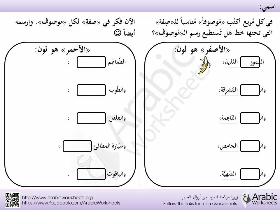 arabic adjective arabic homeschool learning arabic adjective worksheet arabic language. Black Bedroom Furniture Sets. Home Design Ideas