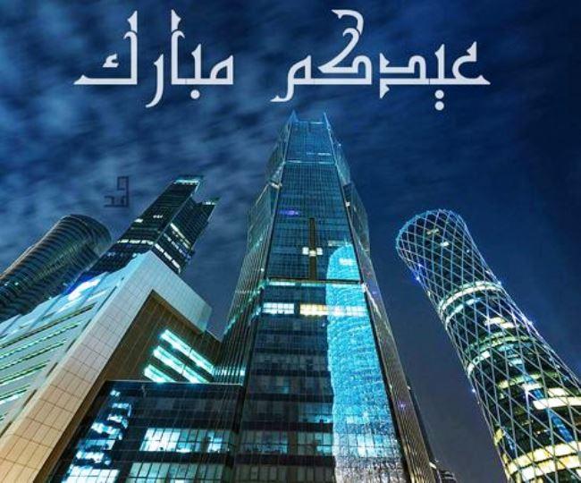 Happy Eid Mubarak Qatar 2020 Happy Eid Mubarak Eid Mubarak Happy Eid