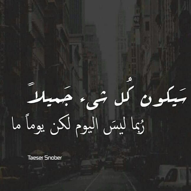 ان شاء الله القادم أجمل H G Beautiful Quotes Love Messages Arabic Quotes