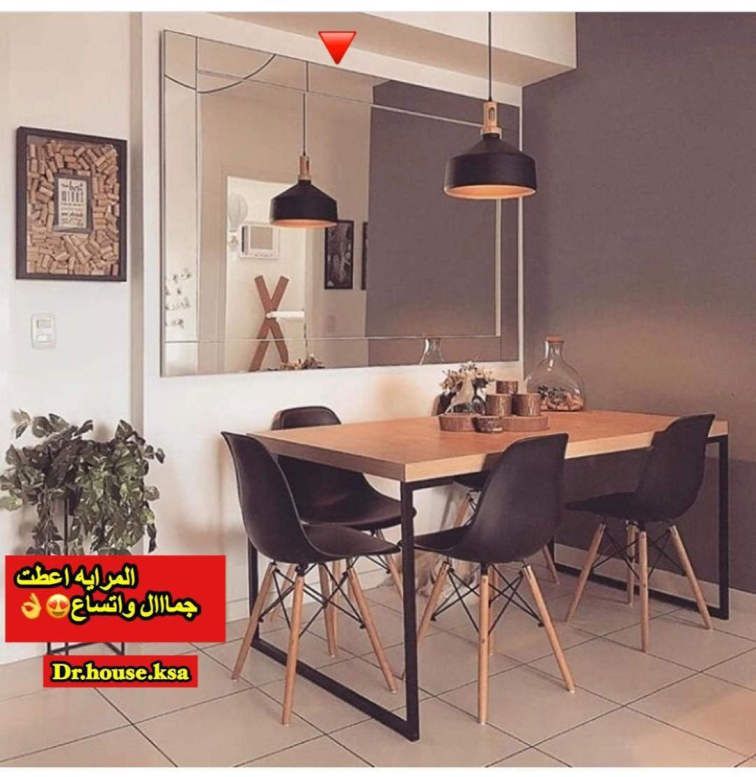 4 Likes 0 Comments Dr House Dr House Ksa On Instagram تنظيم ترتيب تنسيق ديكور كنب بانوهات تنظيف بيتي طاولات مطابخ مكانس Home Decor Dining Table Decor