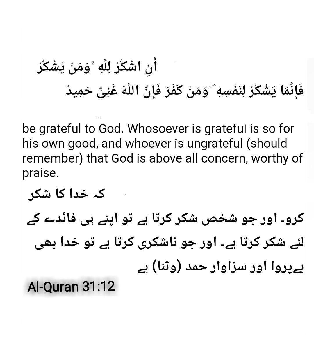 Al Quran 31 12 Be Grateful To Allah Alhamdulillah For Everything Alhamdulillah For Everything Islamic Quotes Alhamdulillah