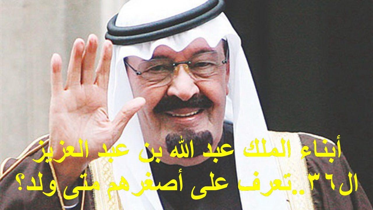 أبناء الملك عبد الله بن عبد العزيز ال36 تعرف على أصغرهم متى ولد تعرف على التفاصيل بالفيديو المرفق على الرابط Https Www Youtube Com Watch V Sh Daria Dinero