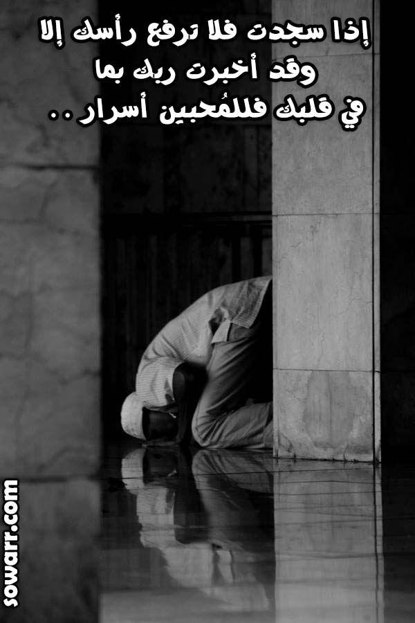 صور عن الدعاء أثناء السجود Sowarr Com موقع صور أنت في صورة Words Prayers Islam Quran