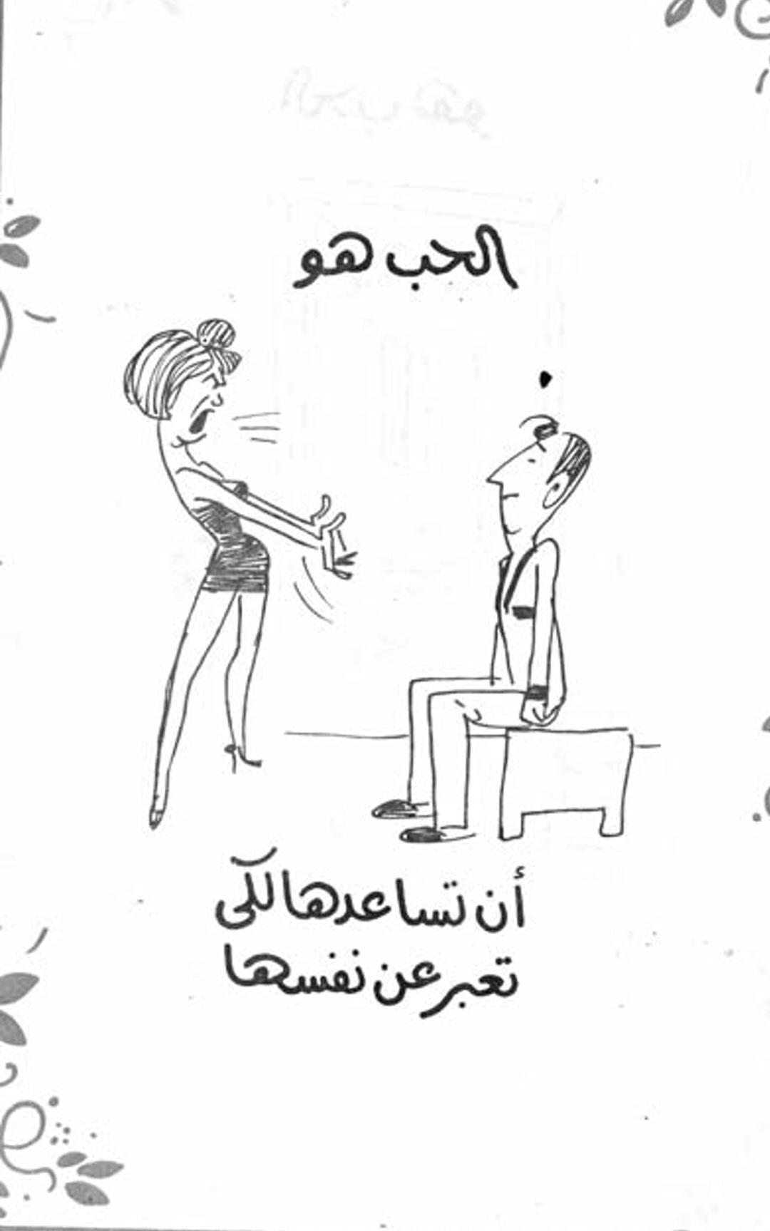 الحب هو احمد رجب مصطفي حسين كاركتير مصري Love Is Ahmed Ragab Mostafa Hussein Egyptian Caricature Caricature Funny Humor