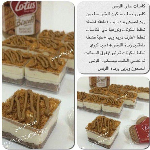 كاسات حلا اللوتس Arabic Sweets Recipes Dessert Ingredients Sweets Recipes
