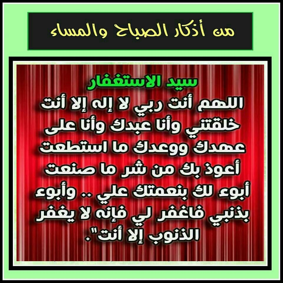 من اذكار الصباح والمساء Islamic Messages Messages Neon Signs