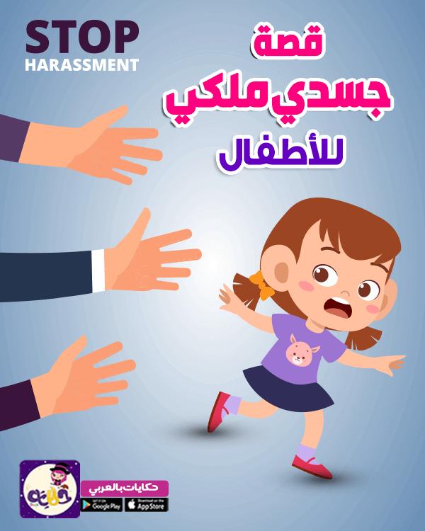 قصة جسدي ملكي للاطفال الحماية من التحرش الجنسي تطبيق حكايات بالعربي Preschool Learning Preschool Learning Activities Learning Activities