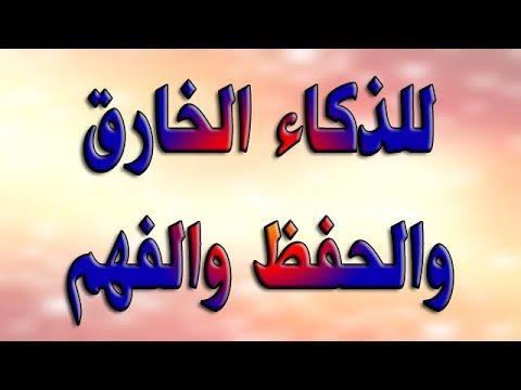 اقرأ هذه السور على الماء لكل من يشكو من قلة الذكاء والتركيز وداء النسيان Learn Islam Islam Facts Islam Beliefs