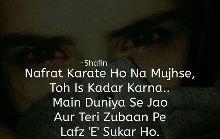 Ameen A Benaam Aashiq Pinterest Sad Quotes Urdu