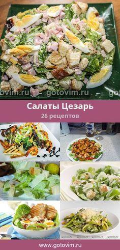 Салаты Цезарь, 27 рецептов, фото-рецепты | Еда, Питание ...