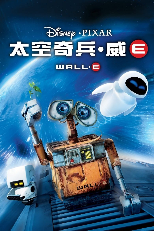 Wall E Pelicula Completa Audio Latino Wall E Movie Wall E Dvd