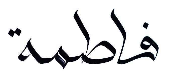 картинки с именем фатима на арабском можно