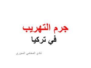 جرم التهريب في تركيا Arabic Calligraphy Calligraphy Arabic