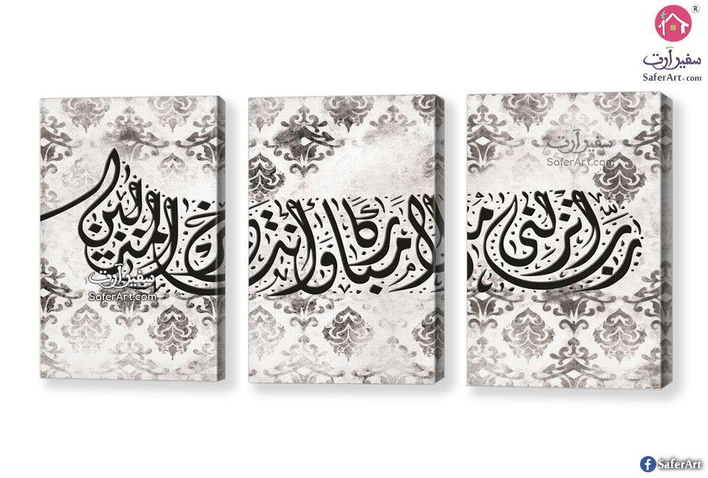 تابلوهات آيات قرآنية سفير ارت للديكور Wall Decor Decor Wall