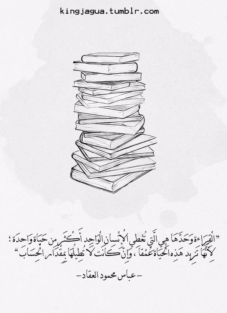 عباس العقاد القراءة Bookmarks Quotes Reading Quotes Photo Quotes