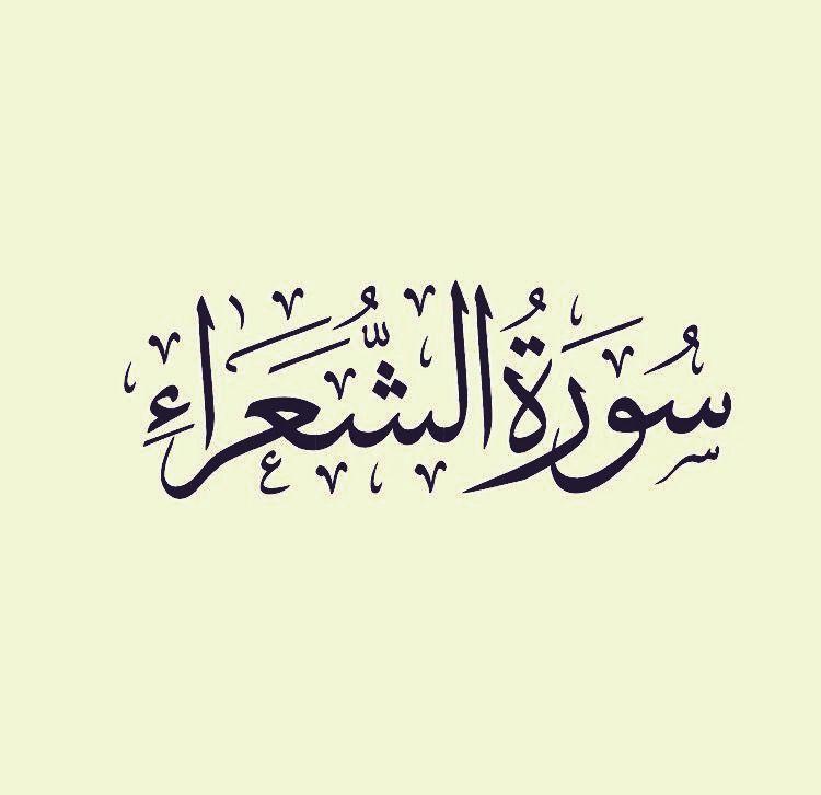 سورة الشعراء قراءة ماهر المعيقلي English Translation Arabic Calligraphy