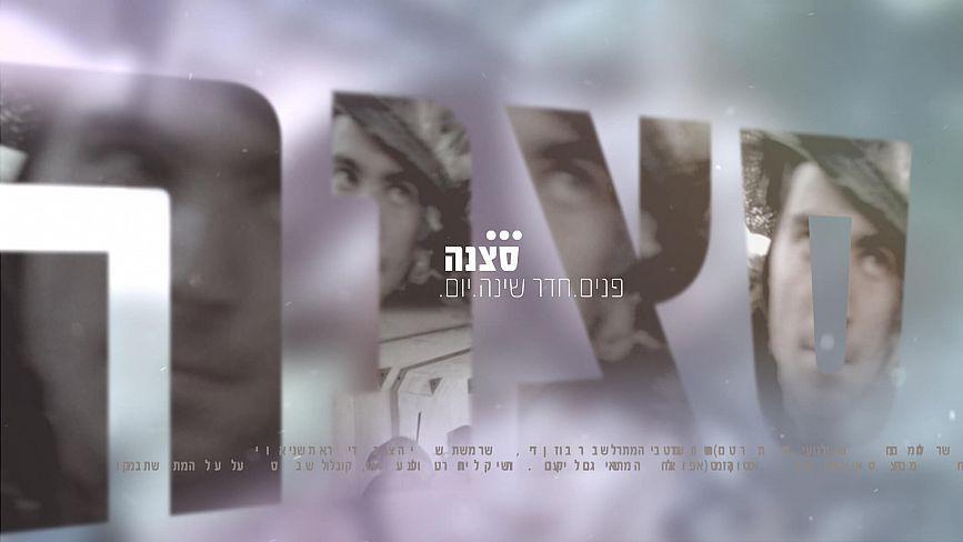 "YES Israeli Cinema Channel ""Talking Movies"" | Motion"