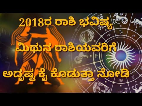 astrology in kannada by date of birth