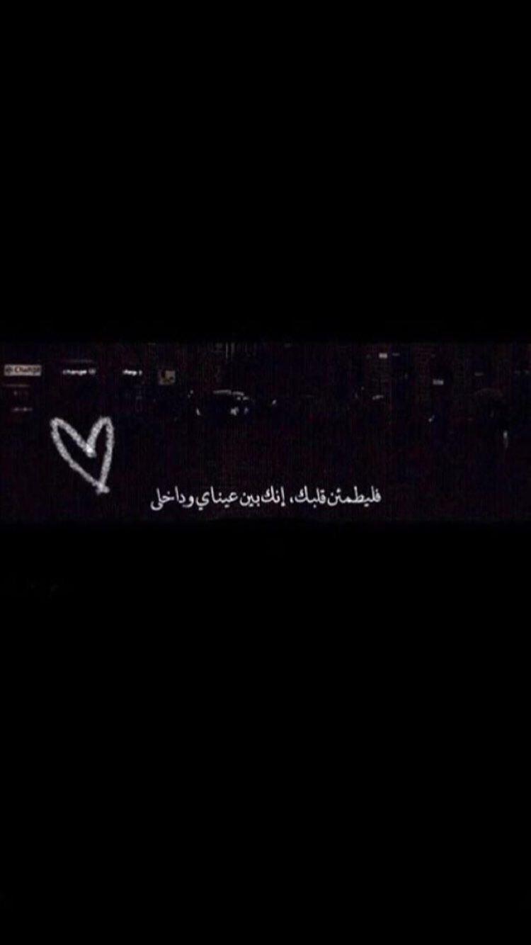 افتار صور صورة هيدر تمبلر تغريده خلفيه خلفيات Love Quotes Wallpaper Funnny Quotes Funny Arabic Quotes