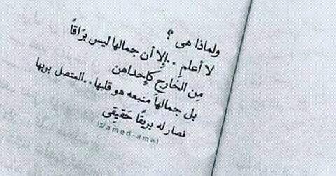 جمال الروح أهم من الجسد Some Words Quotes Words