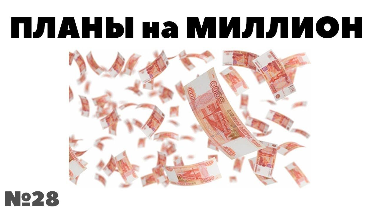 Во что инвестировать 1000000 рублей взять кредит на участок с домом