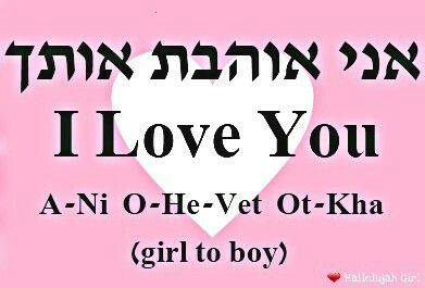 love you in jewish