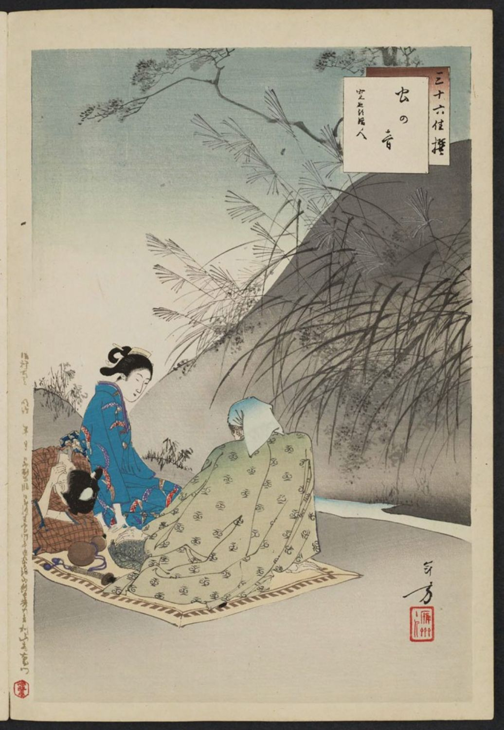 Mizuno toshikata the sound of insects woman of the kan