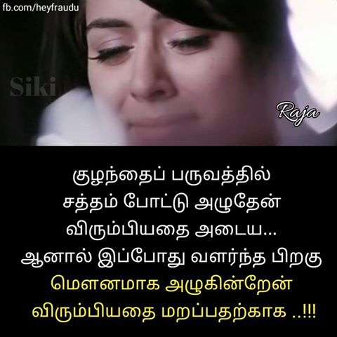 Pin By Amutharani Rengasamy On Tamil Quote Love Quotes Feelings