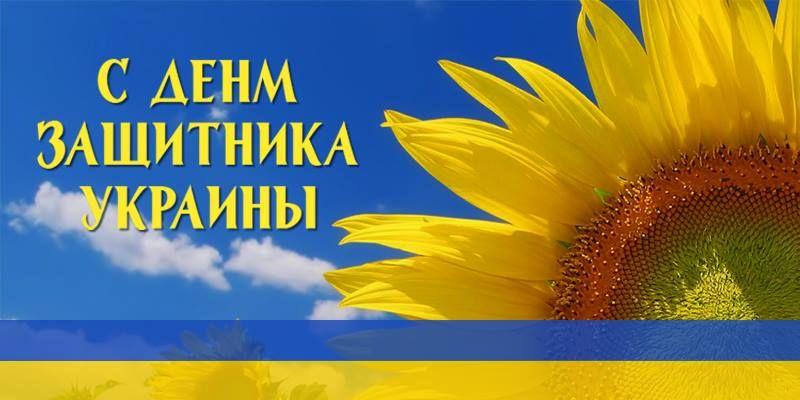день защитника на украине поздравление в прозе можно вернуть, как