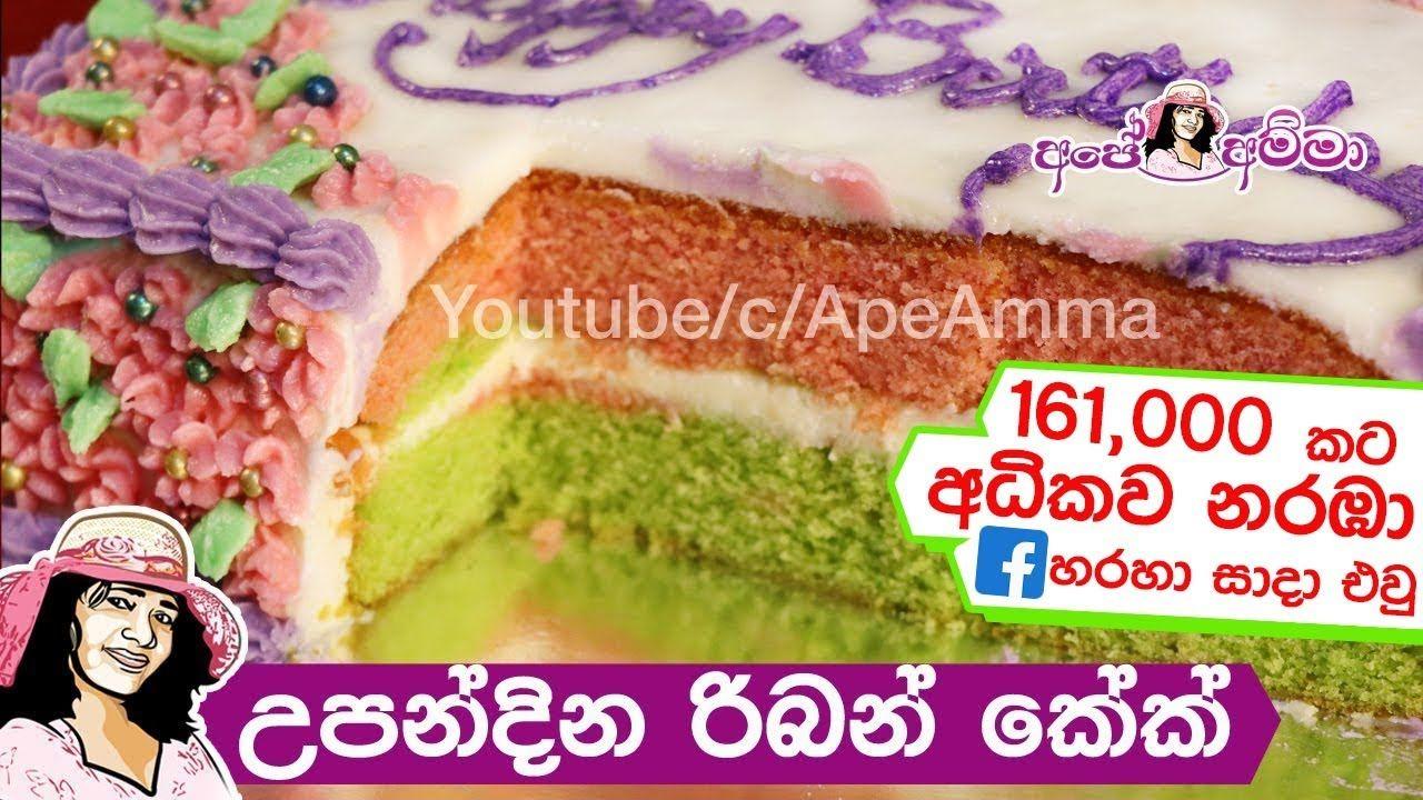 icing cake design ape amma ✓ උපන්දින රිබන් කේක් පියවරෙන්
