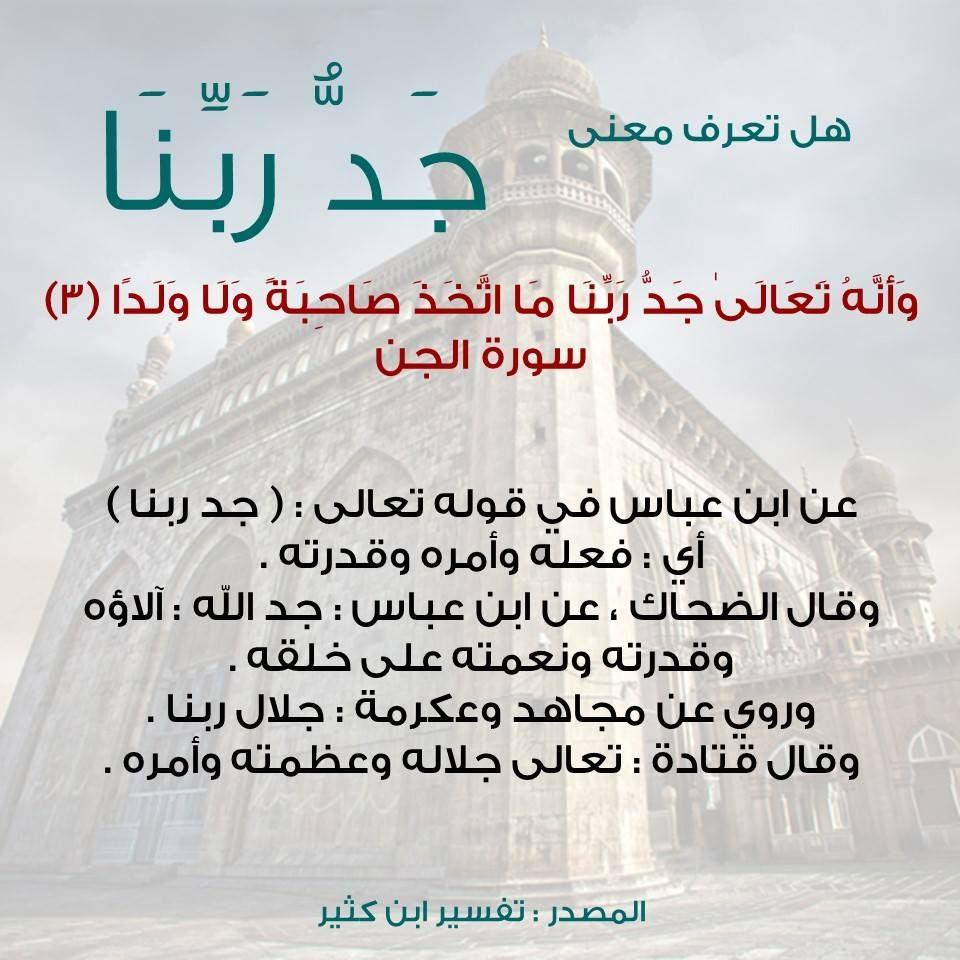 Pin By Nour Houda On معاني كلمات قرأنية Soap Bottle Hand Soap Quran