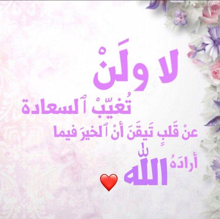 Pin By رحمة عبد الهادي On أجيب دعوة الداعي