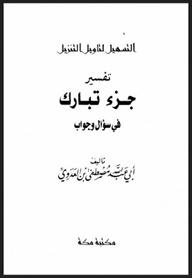 تفسير جزء تبارك في سؤال وجواب مصطفى العدوى Pdf Pdf Books Books Arabic Calligraphy