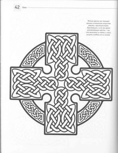 кельтские узоры библиотека образцов скан 125 фото