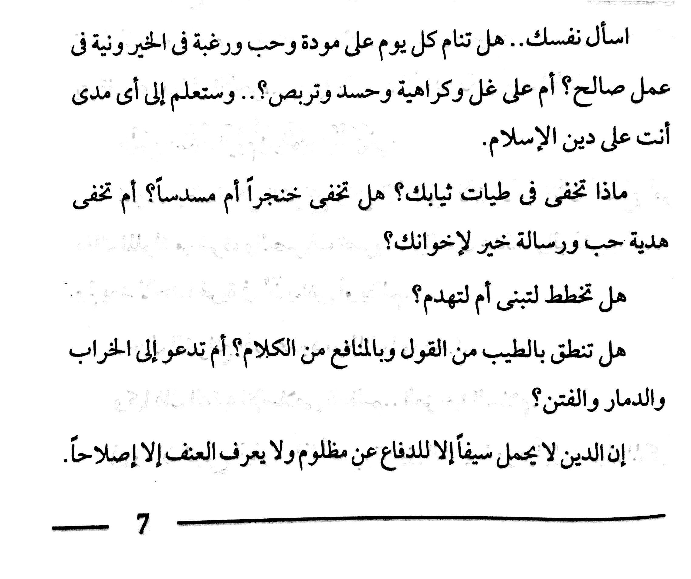 من كتاب سواح في دنيا الله للكاتب المصري مصطفى محمود Quotes Math Math Equations
